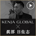 KENJA GLOBAL(賢者グローバル)株式会社FiveLine 眞鍋日佐志